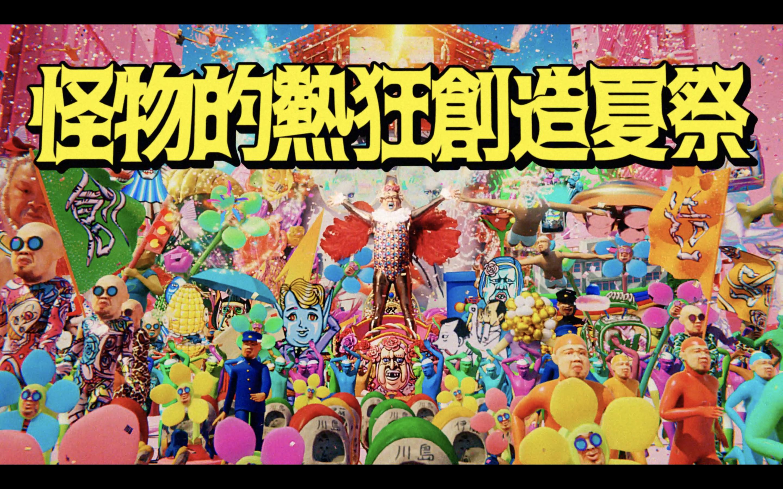 モンスターストライク 怪物的熱狂創造夏祭 くっきー!篇